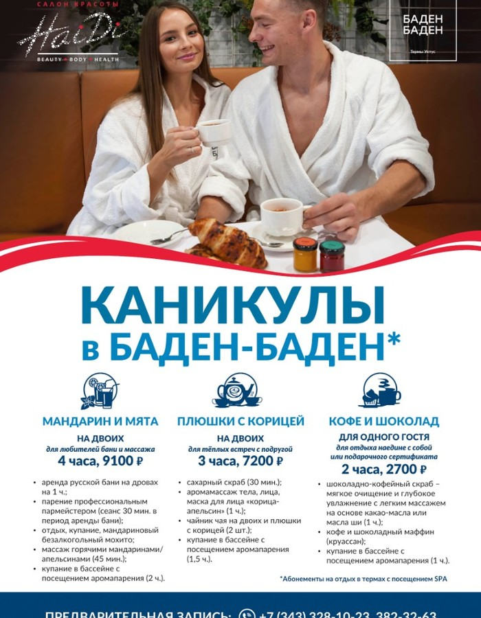/assets/images/resources/167/bigimg/haidi-a3-bathing-spa-holiday-2020-june.jpg