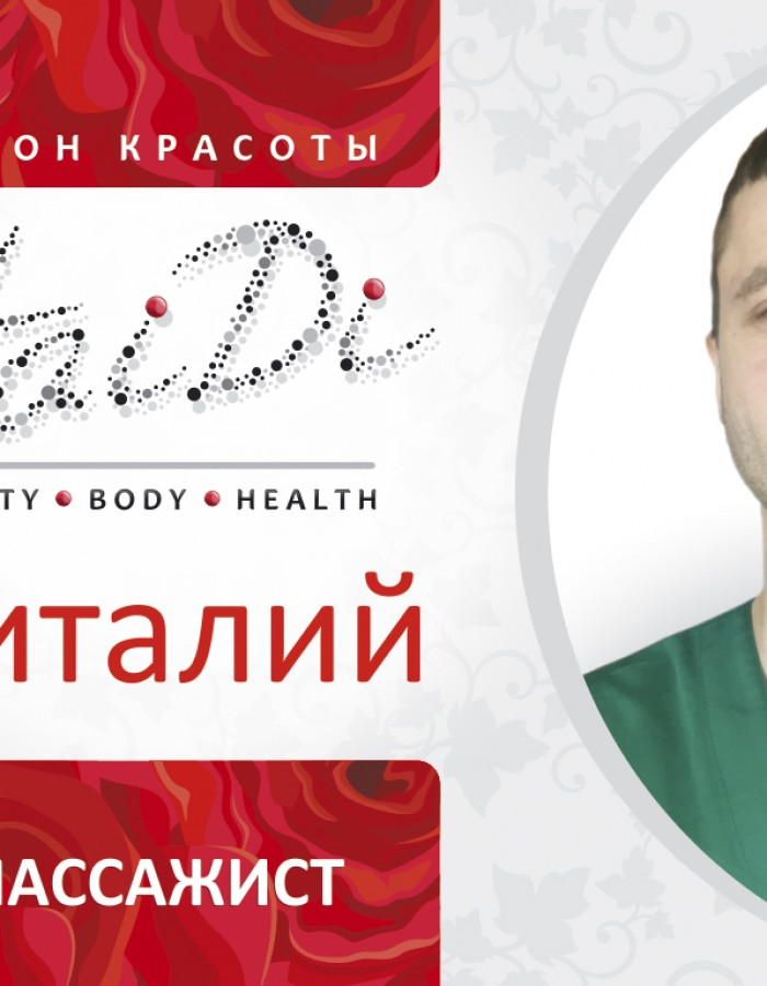 /assets/images/resources/18/bigimg/badges-haidi-2020-feb-vitali-masseur.jpg