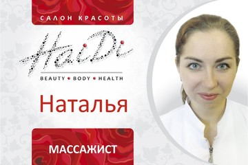 badges-haidi-2018-natalia-masseur