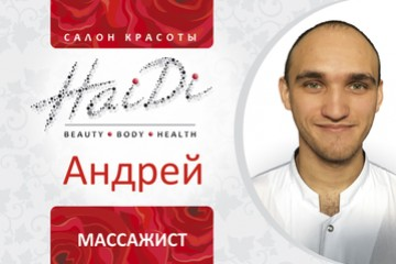badges-haidi-2019-andrew-massage-therapist